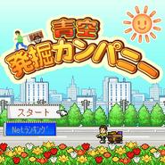 青空発掘カンパニー start screen