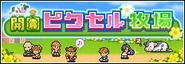 8-Bit Farm Banner (small) japanese