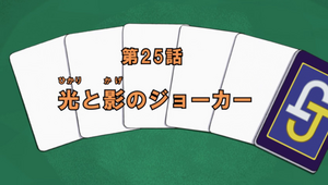 Ep25 title raw