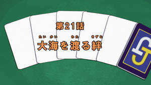 Ep21 title raw