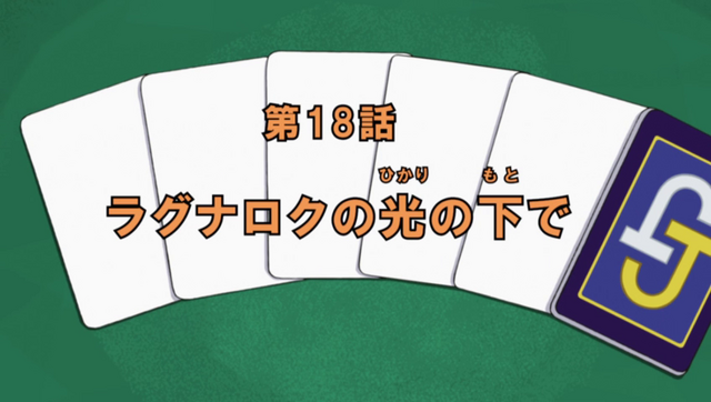 File:Ep18 title raw.png