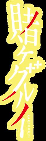 File:Kakegurui logo.PNG