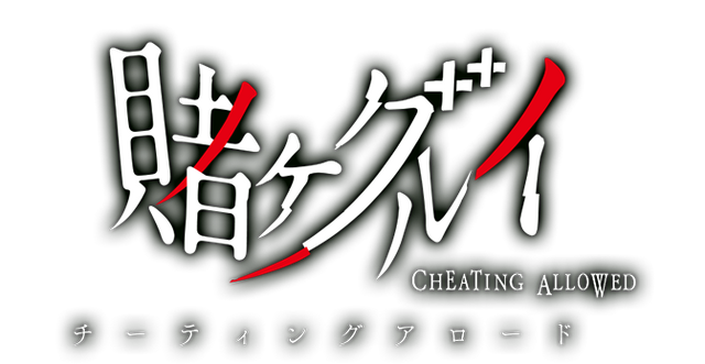 File:Kakegurui Cheating Allowed logo.PNG