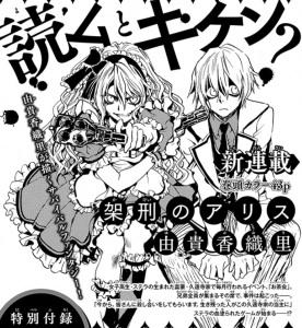 File:Kakei no Alice.jpg