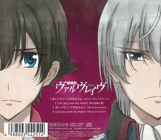 File:Momoko Kanade - Akai Memories wo Anata ni -Single- Limited.jpg