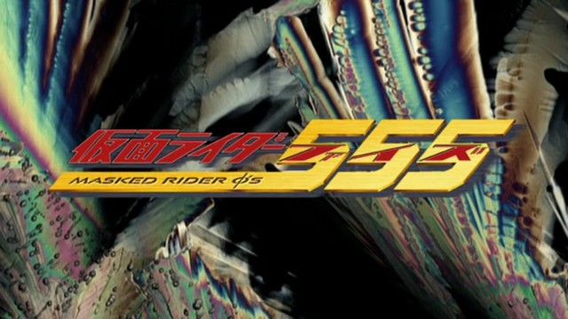 File:Kamen Rider 555 Title Card.jpg