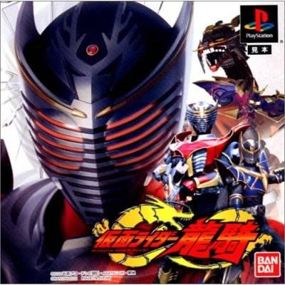 File:PS Ryuki Game.jpg