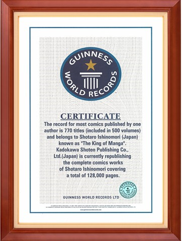 File:Guinness World Record for Shotaro Ishinomori.jpg