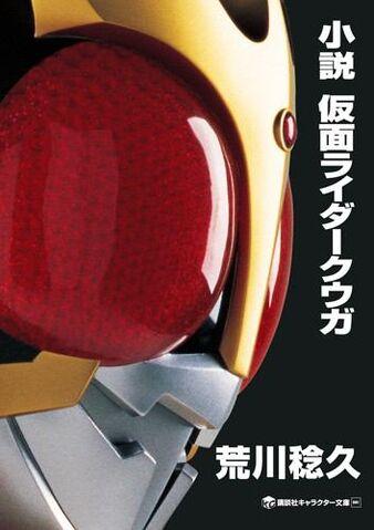 File:Kuuga Novel Cover.jpg