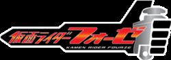 File:Fourze Logo.png