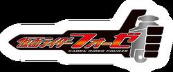 Fourze Logo