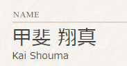 Shouma Kai spelling