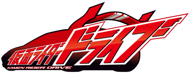 File:DriveOfficialLogo.png