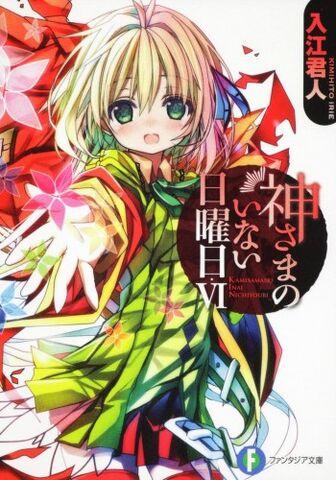 File:Kamisama v06 cover.jpg