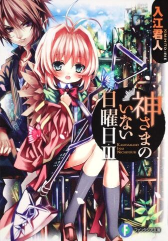 File:Kamisama v03 cover.jpg