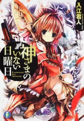 File:Kamisama v01 cover.jpg