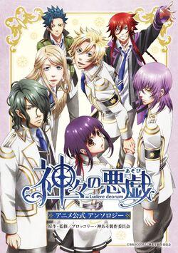 Anime anthology