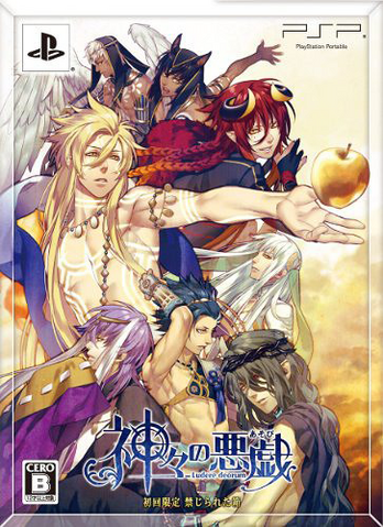 File:Kamigami no Asobi Limited Edition.png