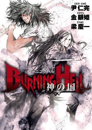 Burning Hell Kami no Kuni