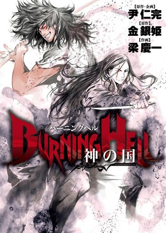 File:Burning Hell Kami no Kuni.jpg