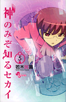 File:Volume5cover.png