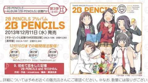 2B PENCILS ALBUM「2B PENCILS」 試聴PV第3弾