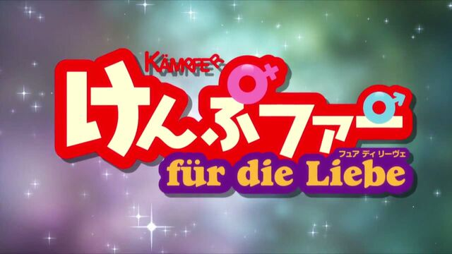 File:Kampfer fur die Liebe Logo.jpg