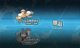 KanColle-150212-20151244.png