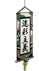 Camouflage doctrine scroll