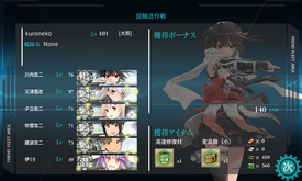 KanColle-150710-08594797.png