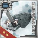 61cm Triple (Oxygen) Torpedo Mount 125 Card
