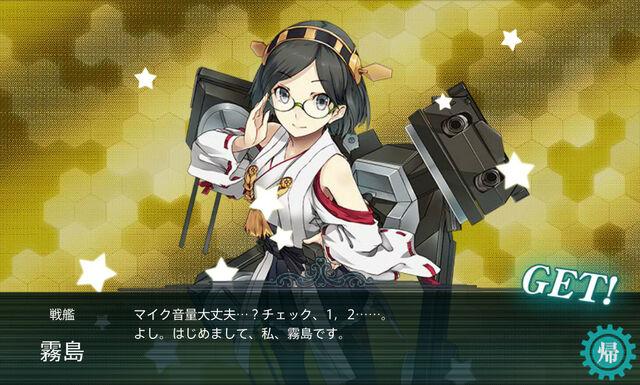 File:KIRISHIMA FINALLY.jpg