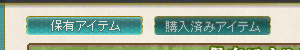 Kancolle-TopTab-Inventory-Inventory