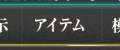 Kancolle-TopButton-Inventory