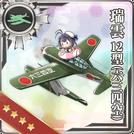 Zuiun Model 12 (634 Air Group) 081 Card