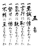 Gosei
