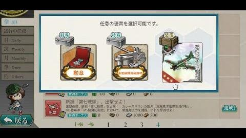 Kancolle quest B101 - Sortie the 7th Squadron 新編「第七戦隊」、出撃せよ!