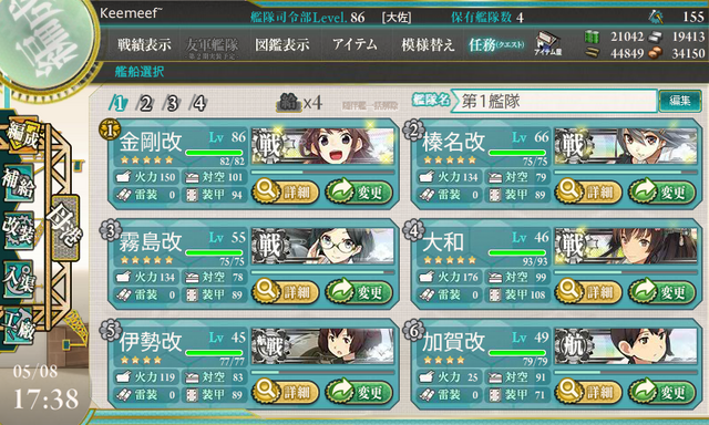 File:KanColle-140508-17381274.png
