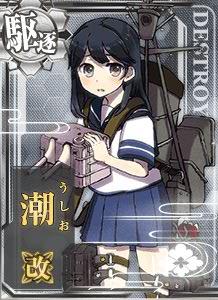 DD Ushio Kai 233 Card