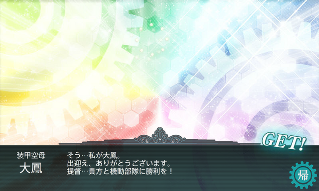 File:KanColle-140504-12453802.png