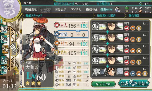 File:Nagato feeding Yamato.png