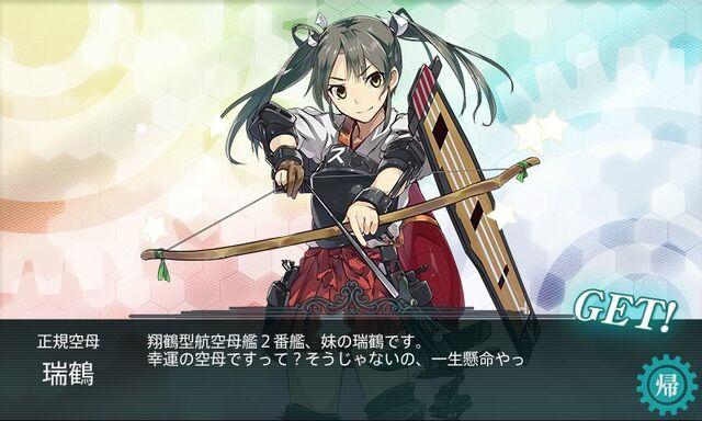 File:Zuikaku get.jpg