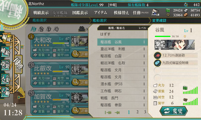 File:KanColle-140424-11285125.png