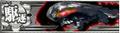 Thumbnail for version as of 22:15, September 25, 2013