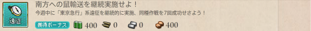 File:KanColle-140314-23074505.png