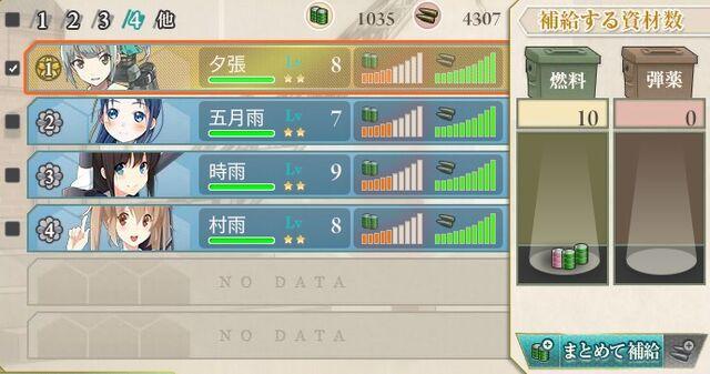 File:Yuubari refuel from 5 of 10.jpg