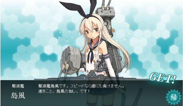 File:Rsz shimakaze.jpg
