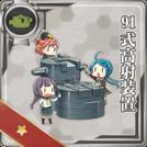 Type 91 Anti-Aircraft Fire Director 120 Card