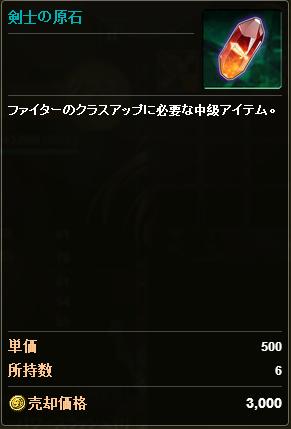 File:Sword stone med.png