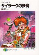 Novel 3 (Japan)